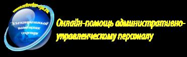Электронный помощник секретаря (ЭПС)