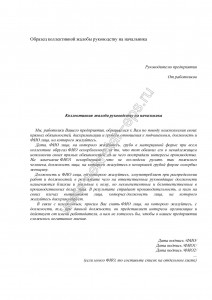 DOC Заявление о выдаче копии постановления суда - в MS Word (.doc)