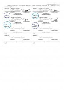 Командировочное удостоверение ЭПС 2л