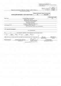 Командировочное удостоверение ЭПС