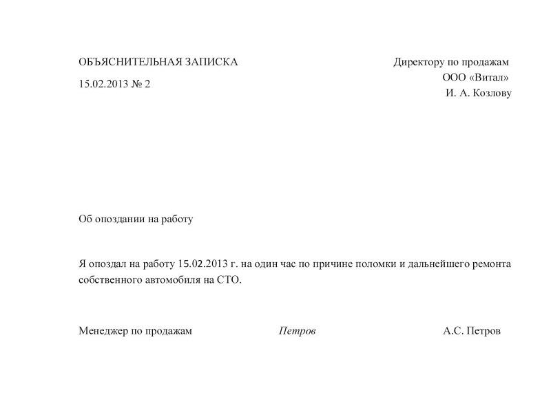 образец написания докладной записки директору