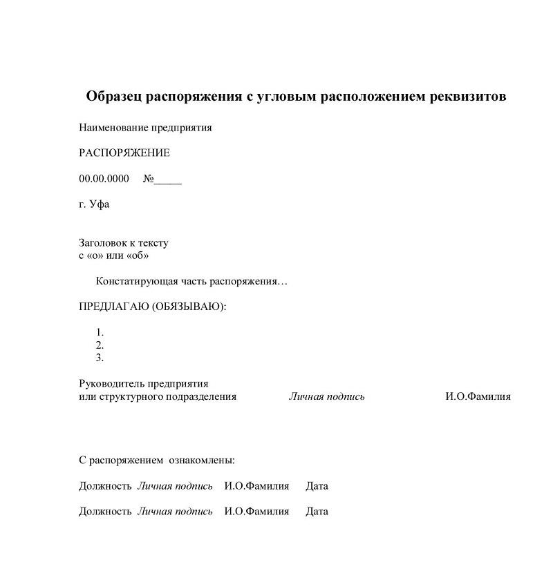 формуляр образец приказа по личному составу