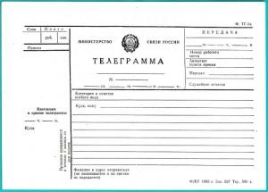 800px-Telegramma_Minsvyazi_Rossii_1993_blank