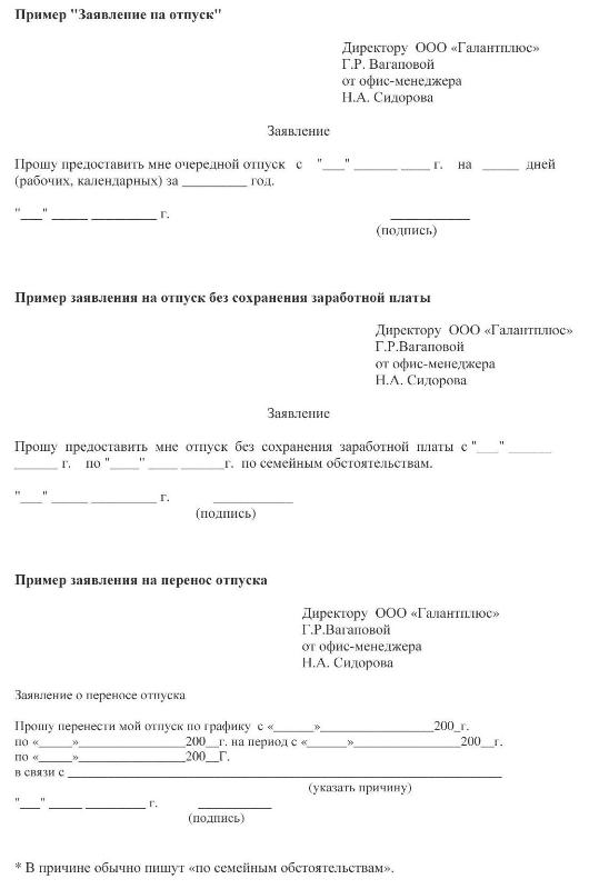 Obrazecc_zayavlenii