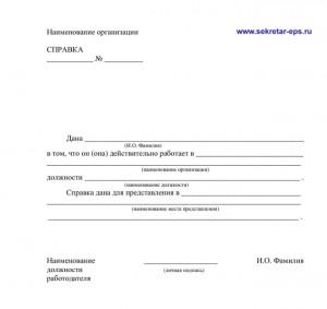 Spravka_o_rabote